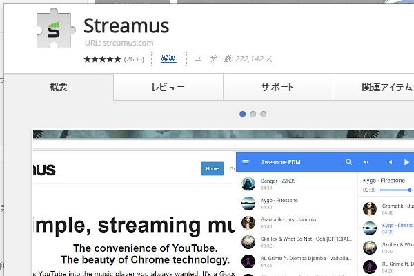 Streamus
