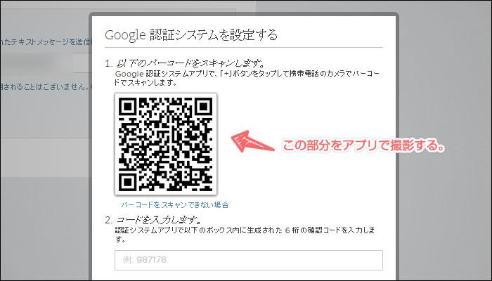 Google 認証システムを設定する