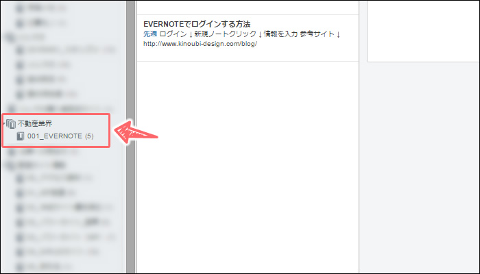 EVERNOTEスタック追加後