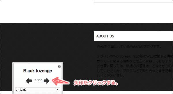 SubtlePatterns Bookmarkletの使い方