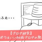 【ブログ研究】今日もボクはいい加減ブログの熱いところ