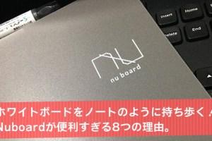 ホワイトボードをノートのように持ち歩く!Nuboardが便利すぎる8つの理由。