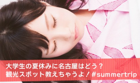 大学生の夏休みに名古屋はどう?観光スポット教えちゃうよ!