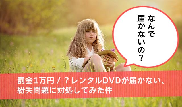 罰金1万円!?レンタルDVDが届かない、紛失問題に対処してみた件