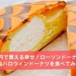 120円で買える幸せ!ローソンドーナツの新商品 ハロウィンドーナツを食べてみた!
