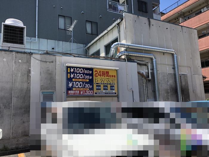 栄駐車場最安値