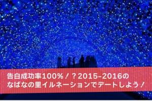 告白成功率100%!?なばなの里イルネーション2015-2016でデートしよう!