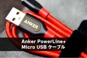 Anker PowerLine+ Micro USB ケーブル