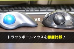 トラックボールマウス比較