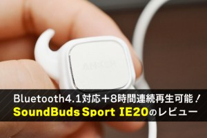 Bluetooth4.1対応+8時間連続再生可能! SoundBuds Sport IE20のレビュー