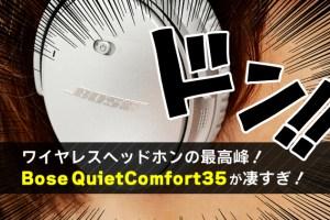ワイヤレスヘッドホンの最高峰! Bose QuietComfort35が凄すぎ!