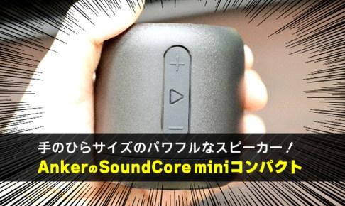 手のひらサイズのパワフルなスピーカー! AnkerのSoundCore miniコンパクト