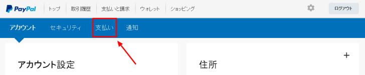 PayPal設定