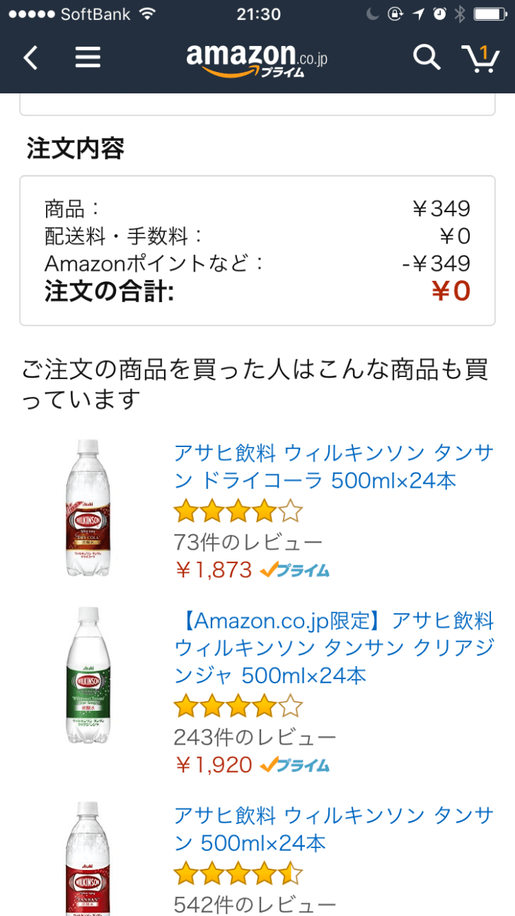 Amazon Dash Buttonの注文画面。
