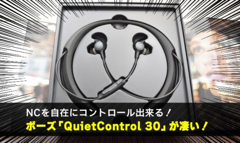 NCを自在にコントロール出来る! ボーズ「QuietControl 30」が凄い!