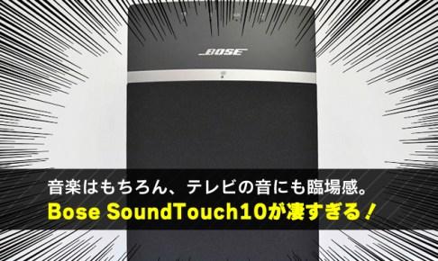 音楽はもちろん、テレビの音にも臨場感。 BoseSoundTouch10が凄すぎる!