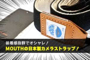 装着感抜群でオシャレ! MOUTHの日本製カメラストラップ!