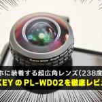 スマホに装着する超広角レンズ(238度) AUKEYのPL-WD02を徹底レビュー
