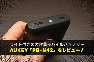 ライト付きの大容量モバイルバッテリー AUKEY 「PB-N42」をレビュー!