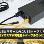 充電は5台同時+丈夫なUSBケーブルで! AUKEYのスマホ充電器+ケーブルのレビュー