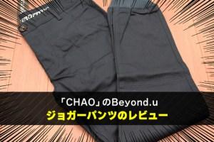 「CHAO」のBeyond.u ジョガーパンツのレビュー