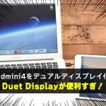 ipadmini4をデュアルディスプレイ化! Duet Displayが便利すぎ!