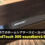 初めてのホームシアタースピーカーに! SoundTouch 300 soundbarのレビュー