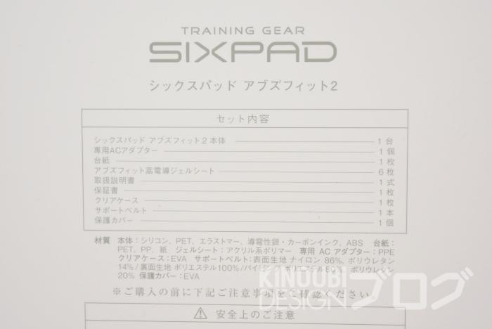 シックスパッド アブズパッド2のセット内容