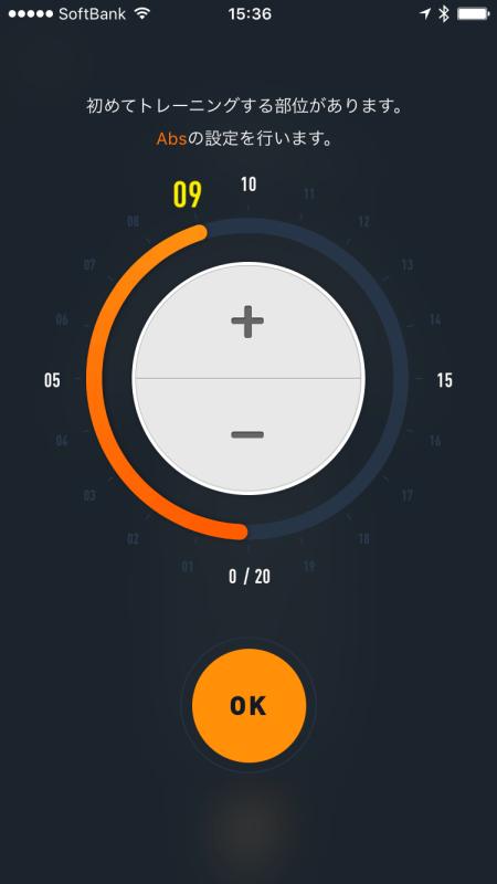 シックスパッドのアプリ