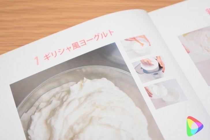クビンス レシピ:ギリシャヨーグルト
