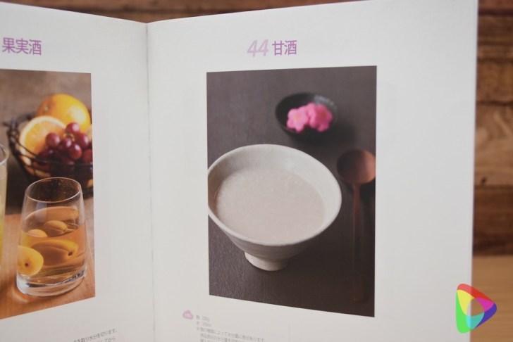 クビンスのレシピ:甘酒