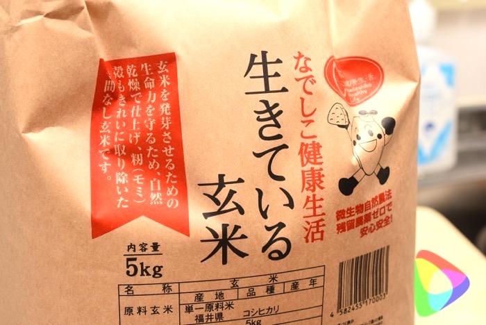 なでしこ健康生活で玄米を炊く