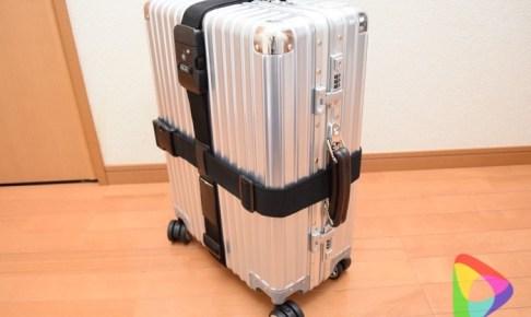 クロース(Kroeus)スーツケースベルト