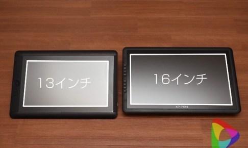 液晶ペンタブレットの大きさ比較