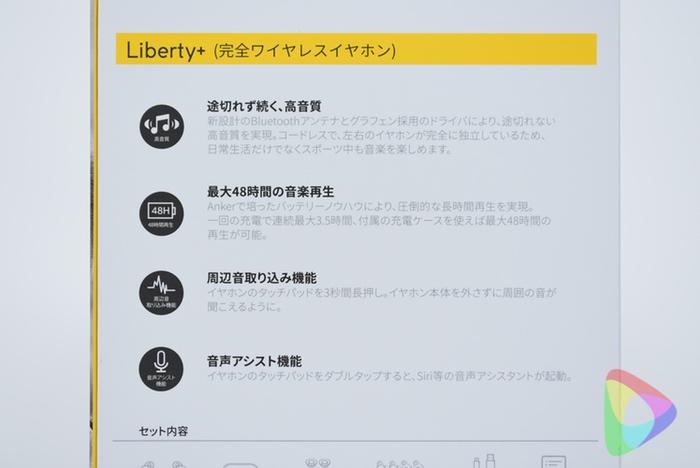 Zolo Liberty+の機能