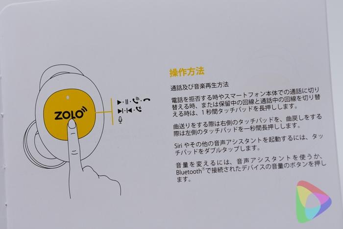 Zolo Liberty+操作方法