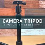 カメラ三脚(200-DGCAM011)