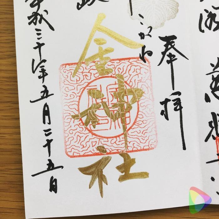 岐阜の金神社の金の御朱印