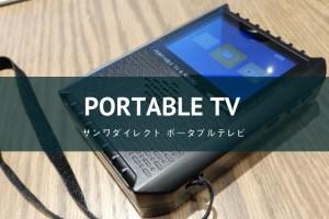 ポータブルテレビ「400-1SG005」