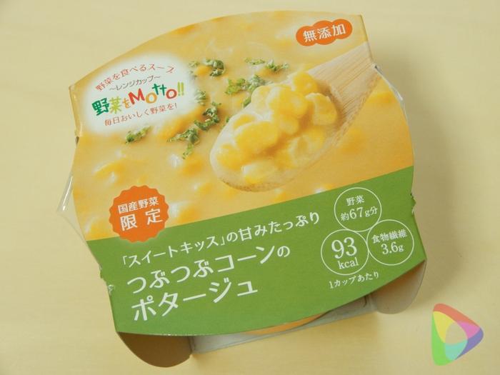野菜をMotto!!:つぶつぶコーンのポタージュ