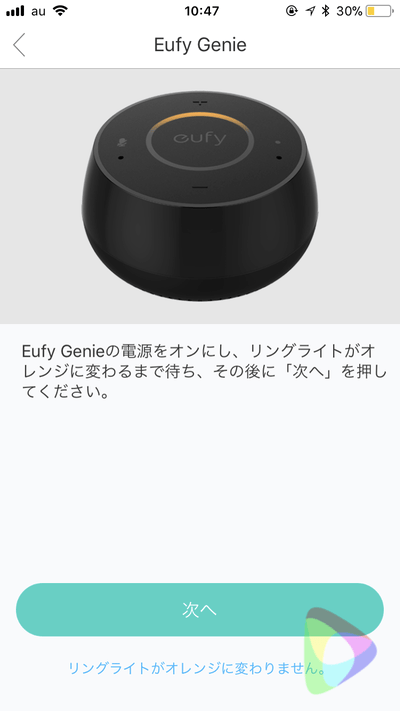 Eufy Genie(ユーフィー・ジニー)