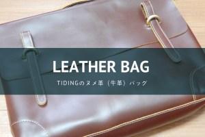 TIDINGのヌメ革(牛革)のビジネスバッグ