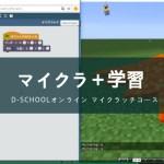 D-SCHOOLオンライン「マイクラッチ」
