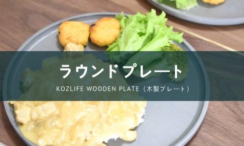 KOZLIFE WOODEN PLATE(木製プレート)