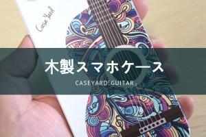 木製スマホケースCaseYard「Guitar」