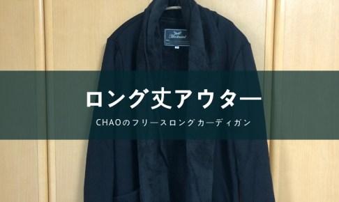 CHAOのフリースロングカーディガン