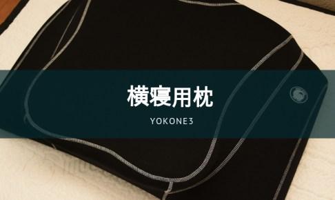 横寝用枕:YOKONE3