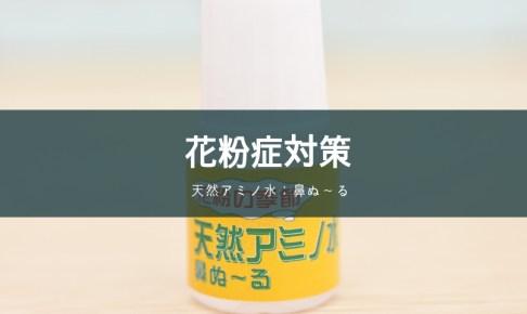 天然アミノ水:鼻ぬ〜る