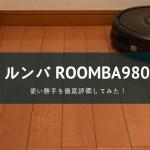 roomba980の使い勝手
