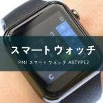PMJ スマートウォッチ A9TYPE2